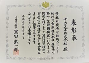 消防庁長官賞の賞状