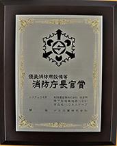 消防庁長官賞の盾
